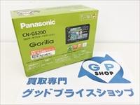 パナソニック(Panasonic) GORILLA CN-G520D 買取りさせていただきました!
