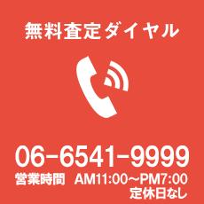 無料査定ダイヤル 06-6305-0678