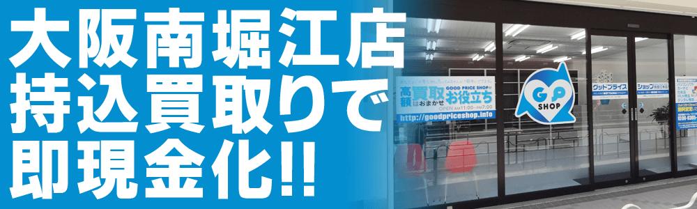 大阪南堀江店持ち込み買取で即現金化